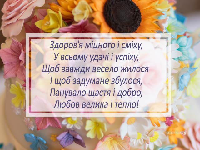 Листівка - Побажання на день народження з картинкою з квітами