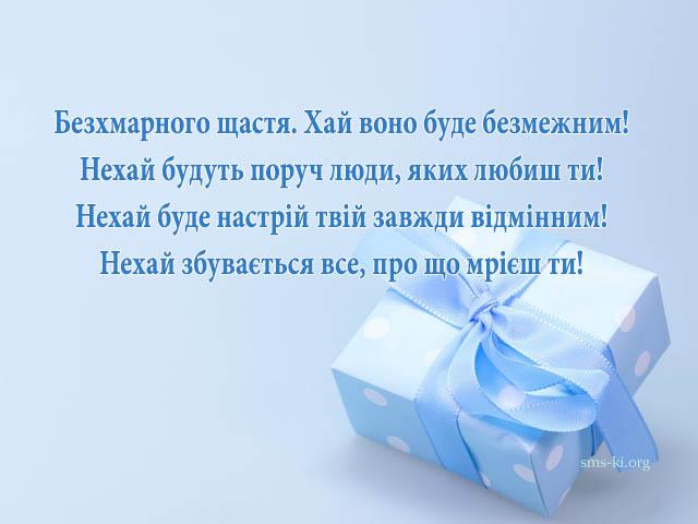 Листівка - Побажання на день народження для друга