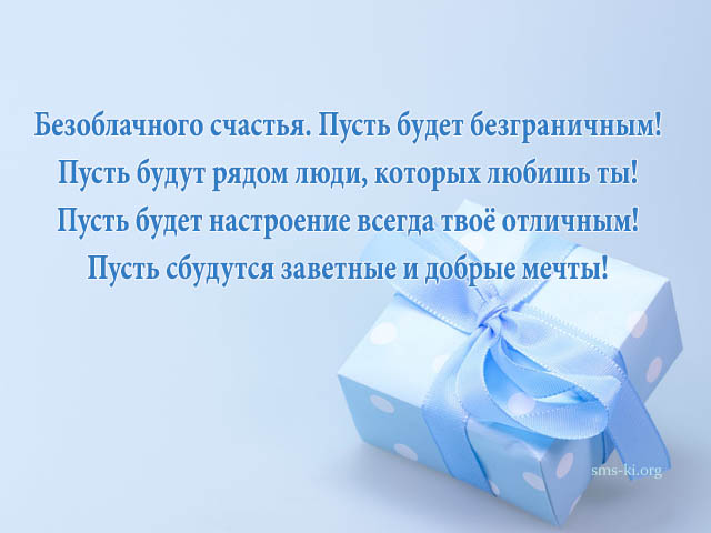 Открытка - Красивые слова поздравления на день рождение