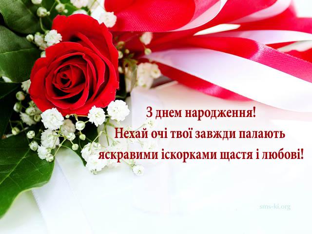 Листівка - Дівчині на день народження литсівка з привітанням