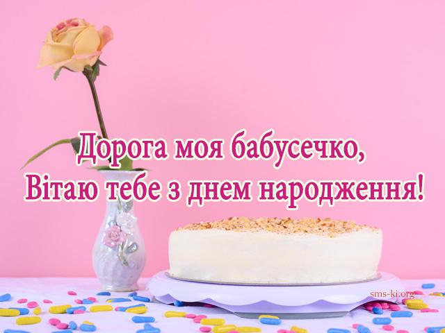 Листівка - Листівка дорогій бабусі на день народження