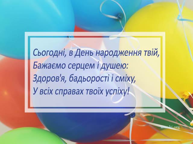 Листівка - Поздоровлення з днем народженням від друзів