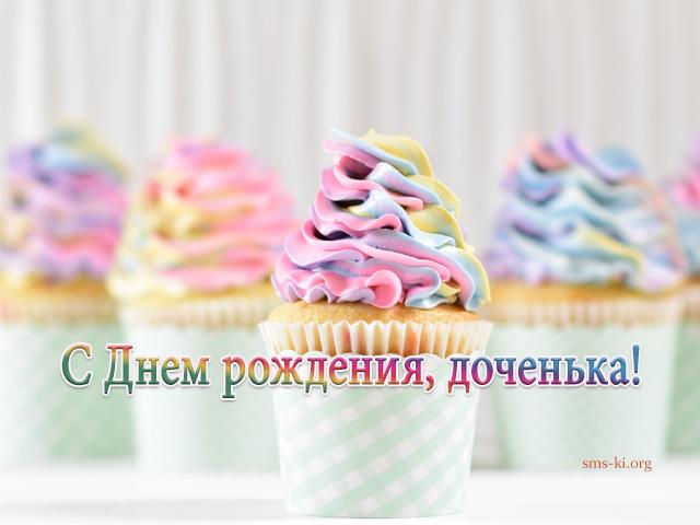 Открытка - Доченьке с днем рождения открытка