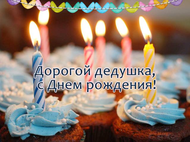 Открытка - С днем рождения дедушке открытка