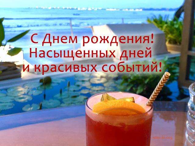 Открытка - Открытка с днем рождения с морем и чашечкой чая
