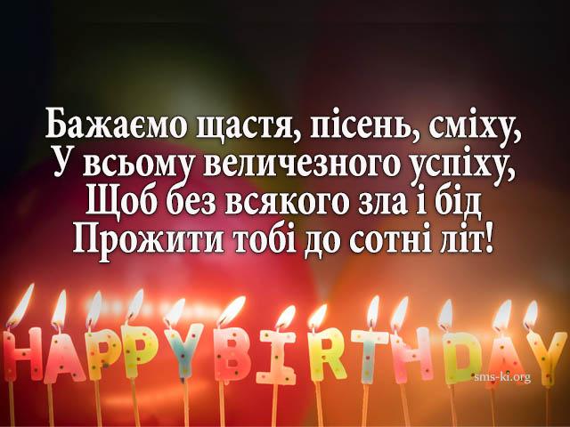 Листівка - Привітання з днем народженням і листівка зі свічками