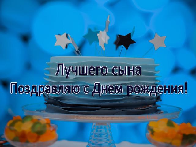Открытка - Лучшему сыну поздравления с днем рождения