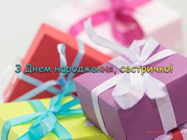 Листівка - З Днем народження сестричкі листівка