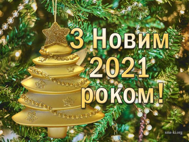Листівка - З Новим 2021 роком листівка