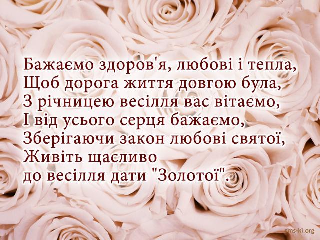 Листівка - З річницею весілля литсівка з трояндами