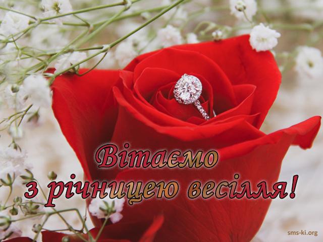 Листівка - Листівка вітаємо з річницею весілля з трояндою