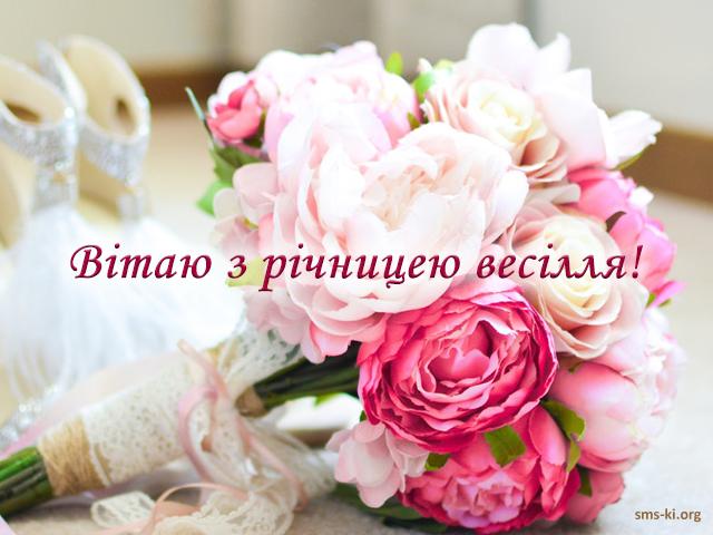 Листівка - Листівка з річницею весілля