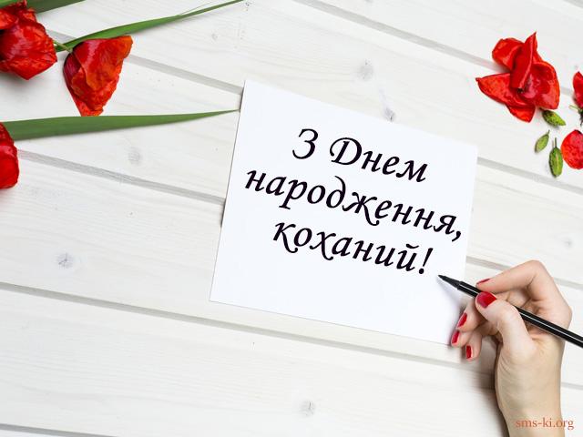 Листівка - З Днем народження листівка коханому