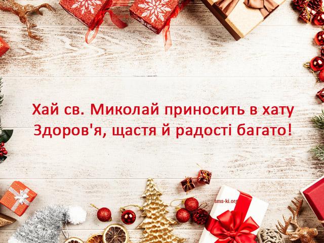 Листівка - Коротке побажання на день Миколая