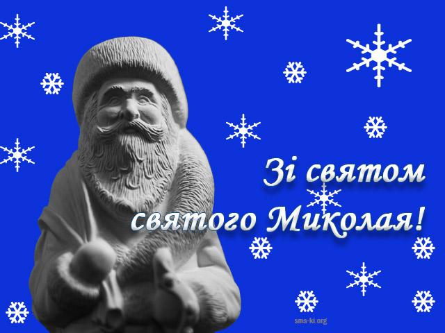 Листівка - Зі святом Миколая листівка поздоровлення