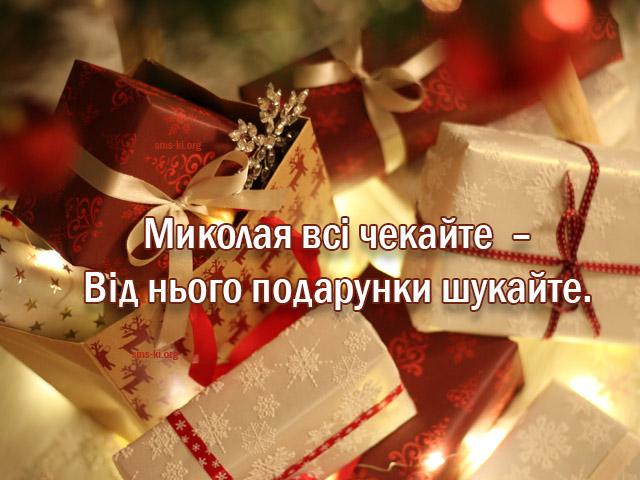 Листівка - Привітання на день Миколая