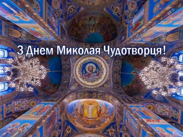 Листівка - З днем св Миколая Чудотворця