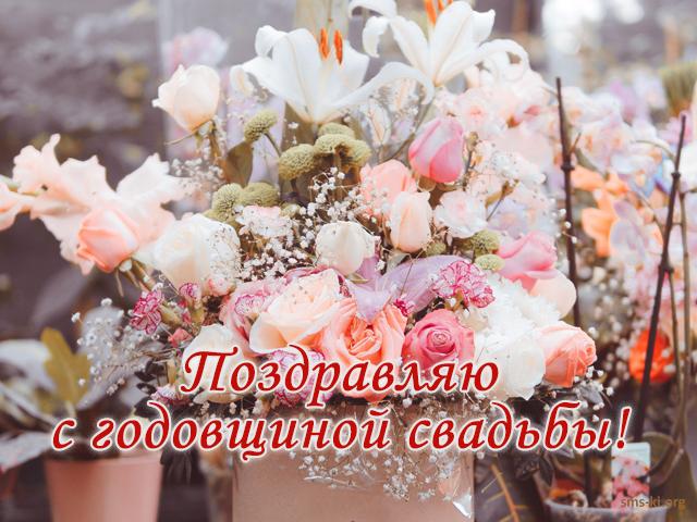 Открытка - Поздравляю с годовщиной свадьбы открытка с букетом