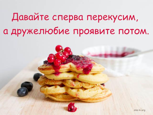 Открытка - Про еду и дружелюбие
