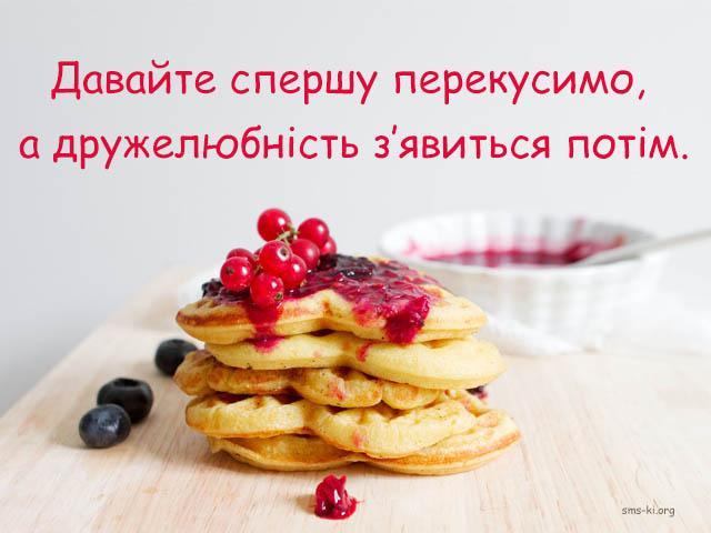 Листівка - Про їжу і дружелюбність