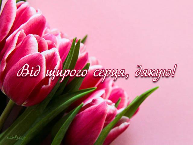 Листівка - Від щирого серця дякую листівка з квітами