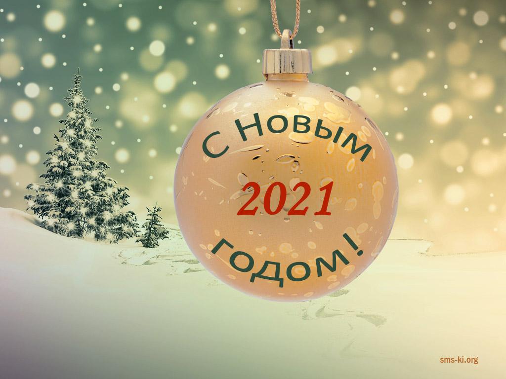 Открытка - С Новым 2021 годом открытка с елками и шаром