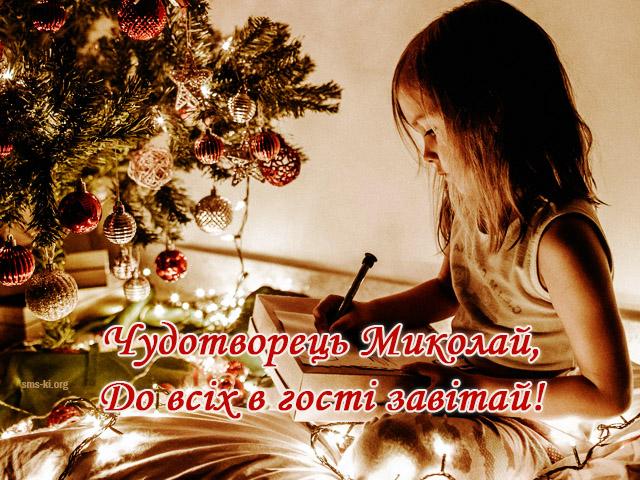 Листівка - Красива листівка на день святого Миколая