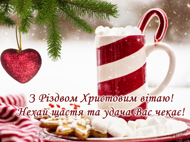 Листівка - Різдвяне привітання та листівка