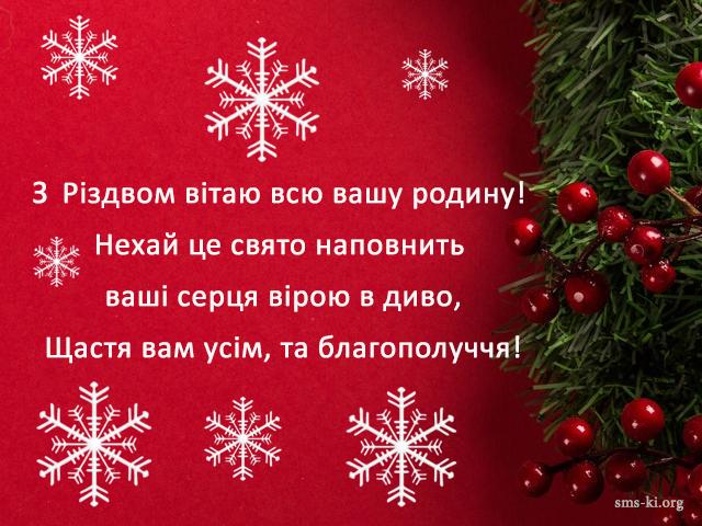 Листівка - Привітання з Різдвом всю родину