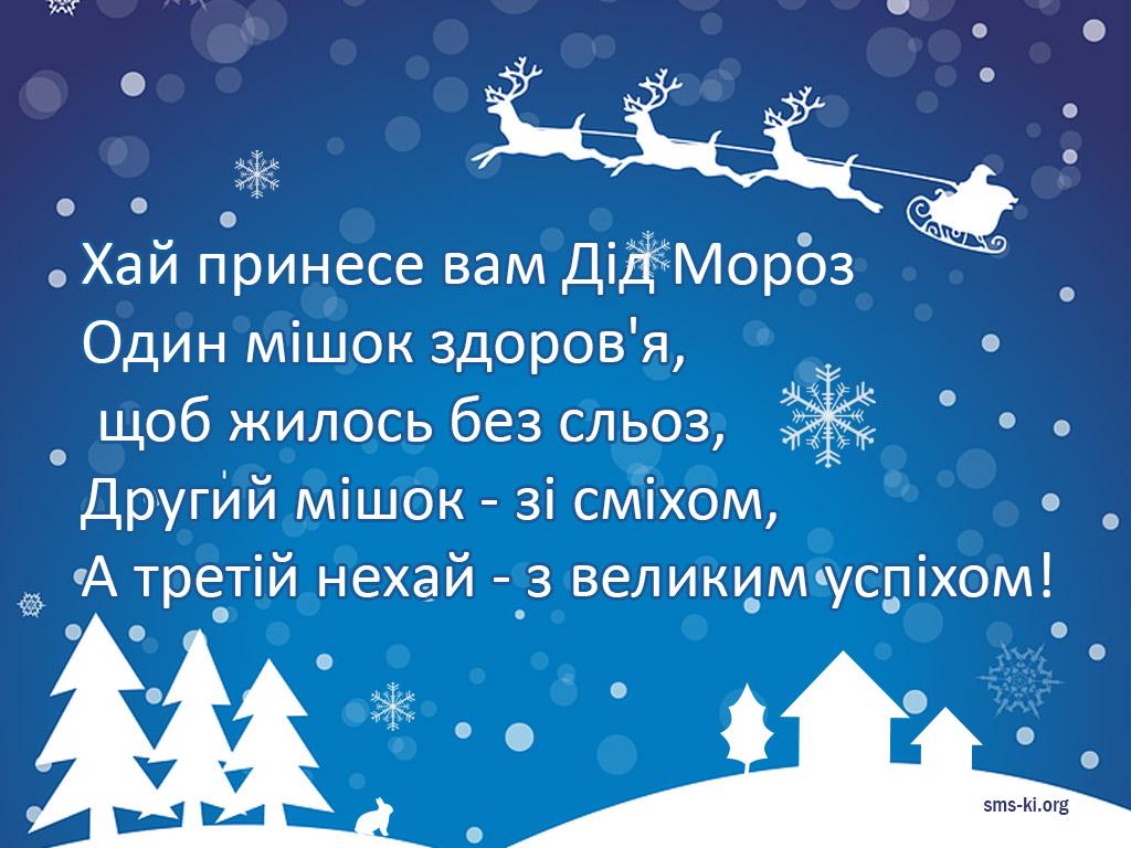 Листівка - Побажання і листівка на Новий рік з Дідом Морозом
