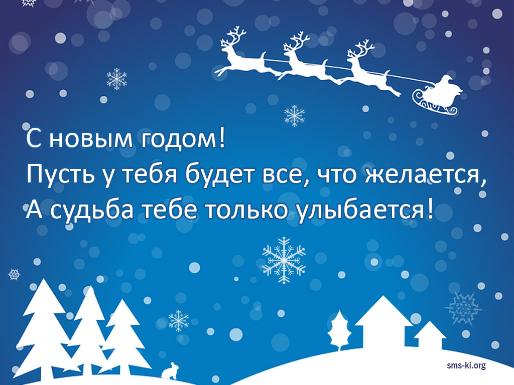 Открытка - Пожелание на новый год
