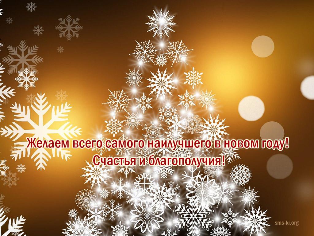 Открытка - Новогоднее пожелание и открытка в снежинках