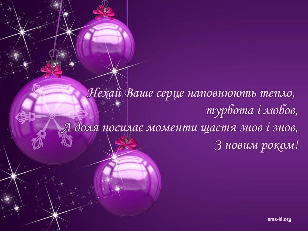 Листівка - Новорічна картинка на фіолетовому фоні з побажанням
