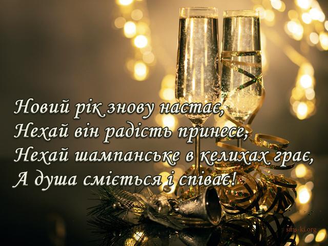 Листівка - З наступаючим новим роком листівка з шампанським