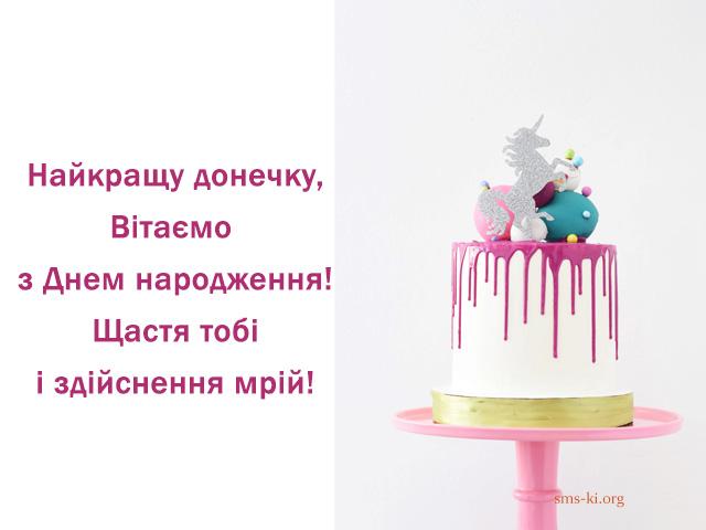 Листівка - Привітання донечці з днем народження