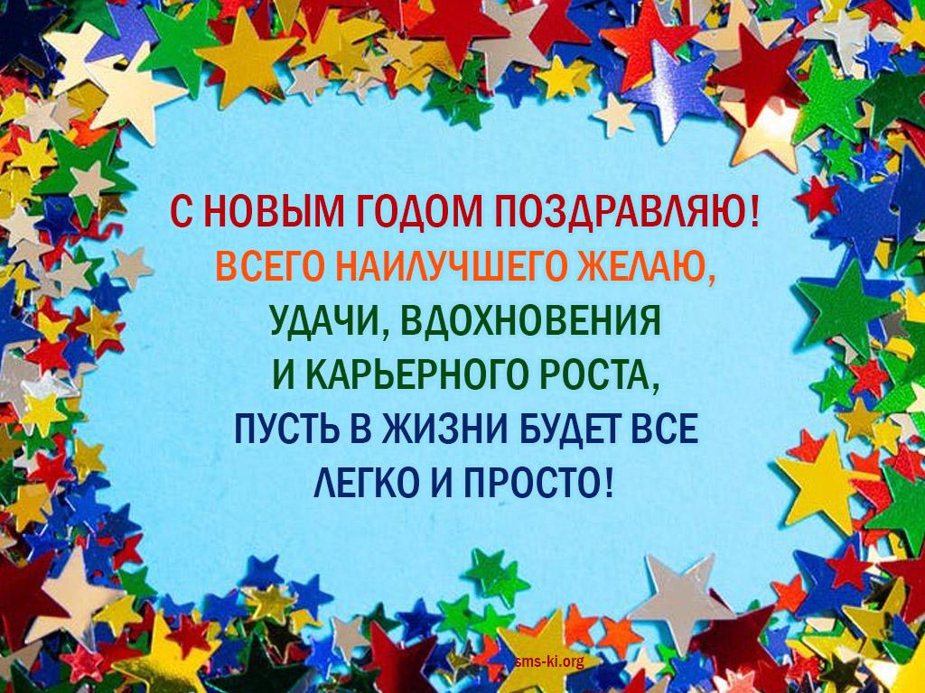 Открытка - С новым годом поздравление в стихах