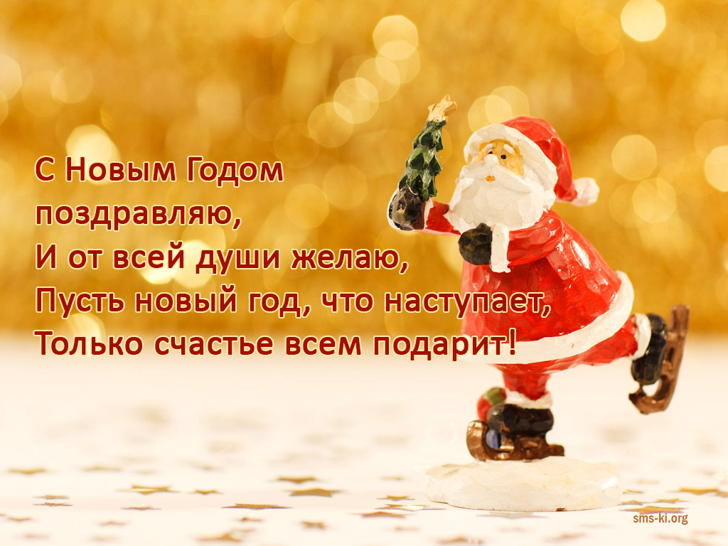 Открытка - Поздравление с Новым годом и открытка с дедом Морозом