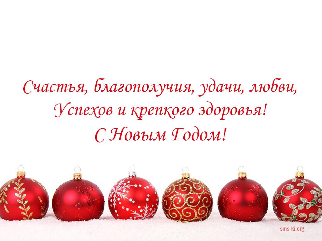 Открытка - Пожелание с Новым годом в прозе