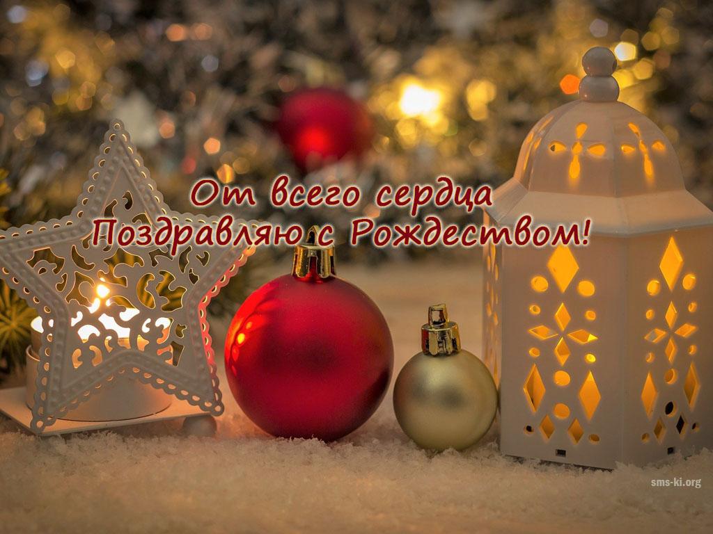 Открытка - Рождественская открытка