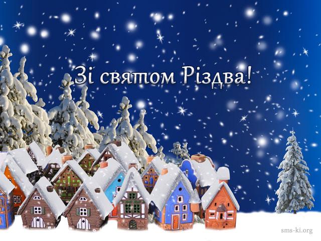 Листівка - Зі святом Різдва картинка з будиночками