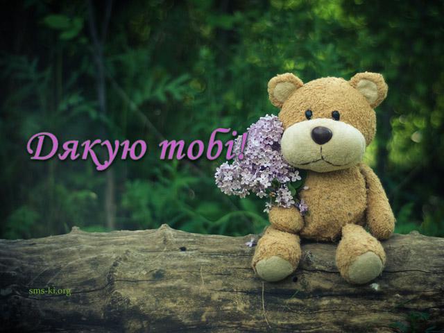 Листівка - Дякую тобі картинка з ведмедиком і букетом