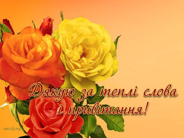 Листівка - Дякую за теплі слова і привітання листівка з трояндами