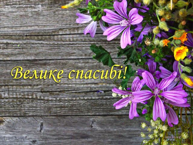 Листівка - Велике спасибі листівка з квітами