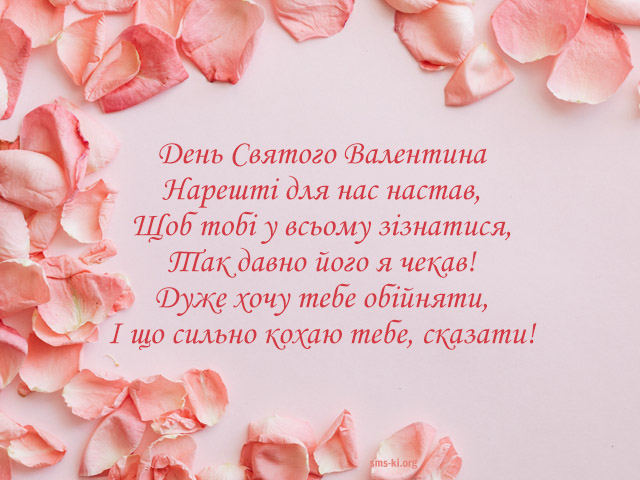 Листівка - Зізнання в коханні на день Валентина