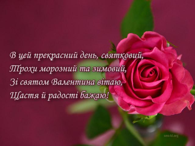 Листівка - З днем Валентина віршоване привітання