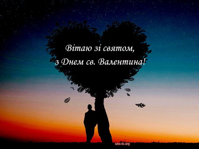 Листівка - Вітання з днем св Валентина