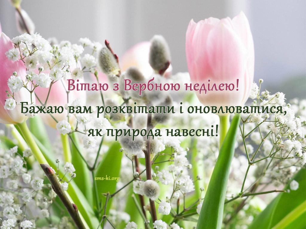 Листівка - Привітання з Вербною неділею
