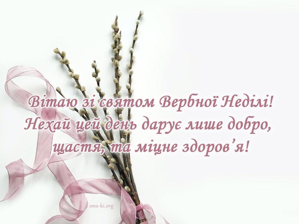 Листівка - Побажання на Вербну неділю