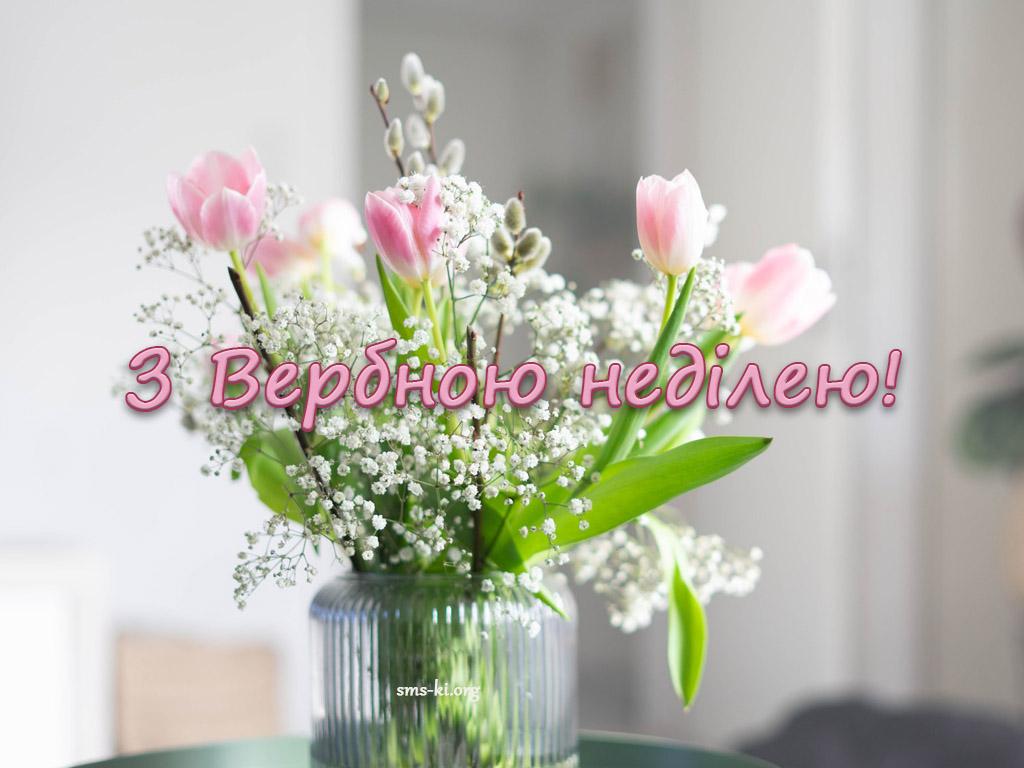 Листівка - З Вербною неділею - картинка з котиками та тюльпанами