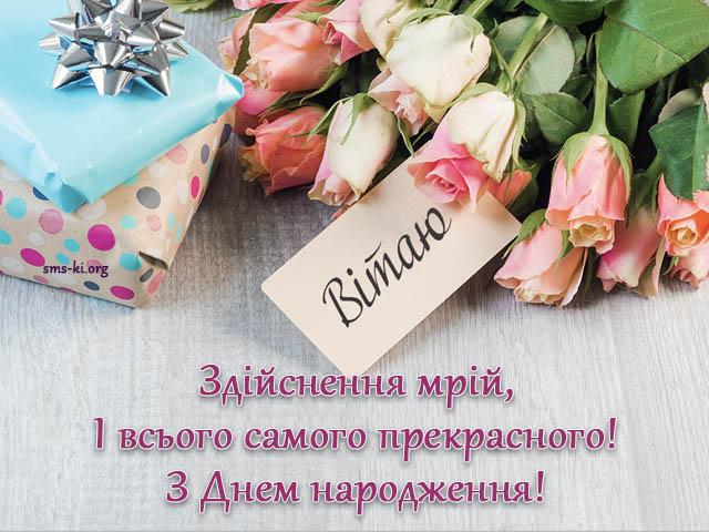 Листівка - З Днем народження привітання для дівчини